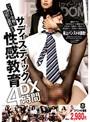 �ѥ����Ӥ�M�ˤ�Ĵ�����륵�ǥ����ƥ��å��������� DX4����