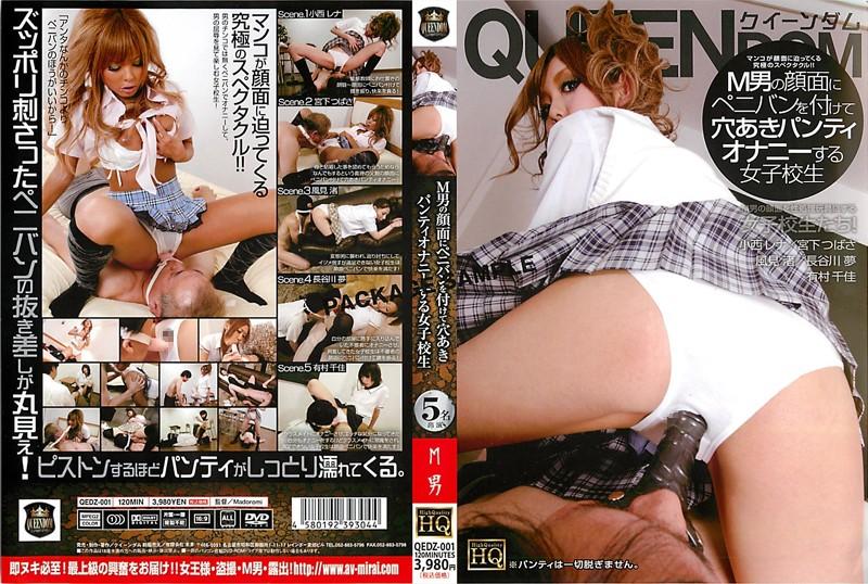 [QEDZ-001] M男の顔面にペニバンを付けて穴あきパンティオナニーする女子校生 宮下つばさ QEDZ 小西レナ