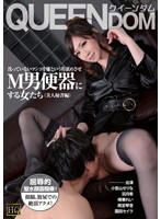 Image QEDZ-018 Women To Lick The Toilet Bowl As Much As I Hate The Guy M Unwashed Pussy (ed. Beautiful Secretary)