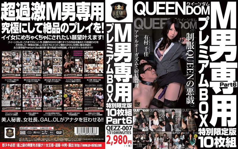 [QEZZ-007] クイーンダム M男専用プレミアムBOX 特別限定版 10枚組 PartVI 未来 フューチャー