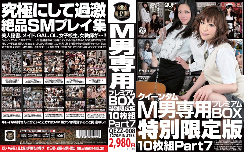 [QEZZ-008] クイーンダム M男専用プレミアムBOX 特別限定版 10枚組 PartVII