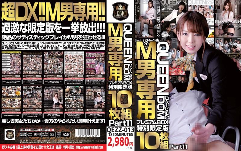 [QEZZ-013] クイーンダム M男専用プレミアムBOX 特別限定版 10枚組 11 未来 フューチャー