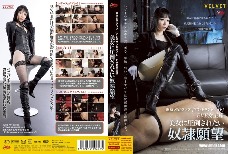 Mirai Future - RAKB-002 Desire Slaves You Want To Be Overwhelmed By The Beauty Queen SM Club Tokyo [Alexandrite] EVE - 2013