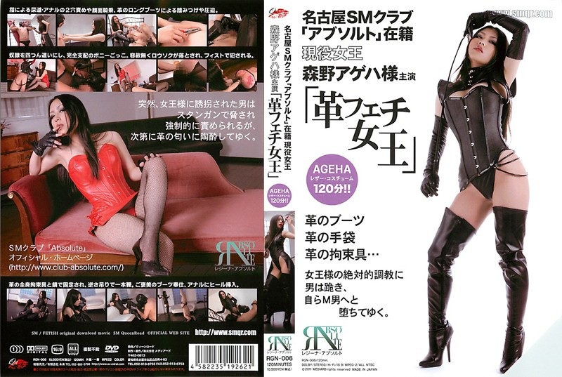 Leather Fetish Queen  Starring Queen Morino Like Ageha Enrolled Active Duty SM Club  Abusoruto  Nagoya