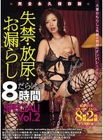 【アウトレット】失禁・放尿・お漏らしだらけの8時間SPECIAL!Vol.2