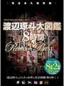 ����������� 8���� Premium Best 4