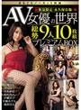AV女優の世界 総勢9人10枚組 プレミアムBOX