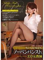 「キュートななつ妃先生は、ノーパンパンストのエロ女教師 安藤なつ妃」のパッケージ画像