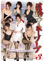 淫語中出しソープ Best Collection 3