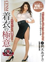 Watch CFNM-003 Maki Azusa Secret CFNM Clothing