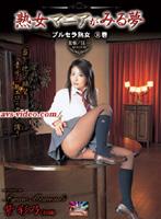 「熟女マニアがみる夢 ブルセラ熟女 10巻 彩乃36歳」のパッケージ画像