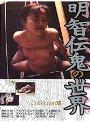 明智伝鬼の世界 Collection 13