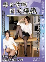 Image DPHN-172 Ready To Speak Life Insurance Flowering Erotic Wife Gossip Between Non-routine Play Lesbian Couples, In The Case Of Love