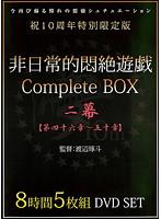 非日常的悶絶遊戯CompleteBOX 二幕 【第四十六章~五十章】
