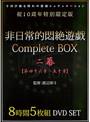 非日常的悶絶遊戯CompleteBOX 二幕 【第四十六章〜五十章】