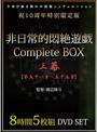 非日常的悶絶遊戯CompleteBOX 三幕 【第五十一章〜五十五章】