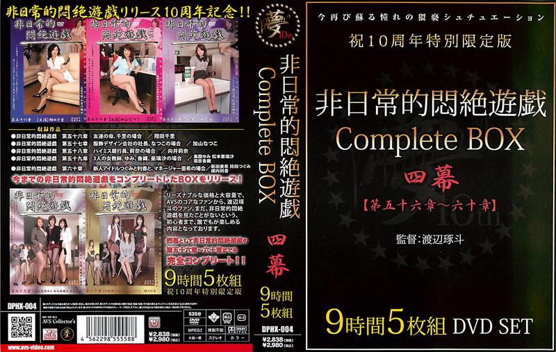 非日常的悶絶遊戯CompleteBOX 四幕 【第五十六章〜六十章】