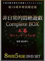 非日常的悶絶遊戯CompleteBOX 五幕 【第六十一章〜六十五章】