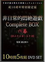非日常的悶絶遊戯CompleteBOX 六幕 【第六十六章~七十章】
