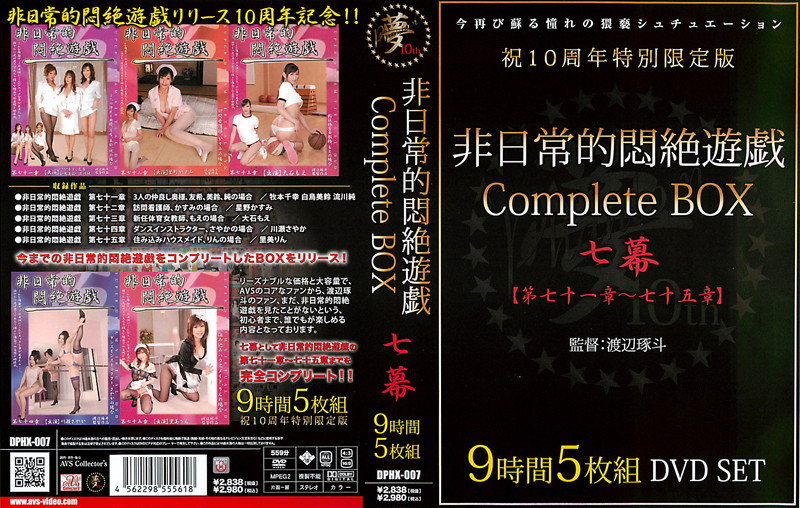 非日常的悶絶遊戯CompleteBOX 七幕 【第七十一章〜七十五章】
