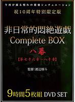 非日常的悶絶遊戯CompleteBOX 八幕 【第七十六章〜八十章】