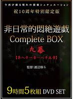 非日常的悶絶遊戯CompleteBOX 九幕 【第八十一章~八十五章】