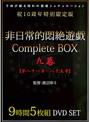 非日常的悶絶遊戯CompleteBOX 九幕 【第八十一章〜八十五章】