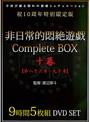 非日常的悶絶遊戯CompleteBOX 十幕 【第八十六章〜九十章】