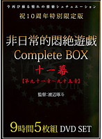 「非日常的悶絶遊戯CompleteBOX 十一幕 【第九十一章〜九十五章】」のパッケージ画像