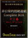 非日常的悶絶遊戯CompleteBOX 十一幕 【第九十一章〜九十五章】