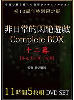 「非日常的悶絶遊戯CompleteBOX 十二幕 【第九十六章〜百章】」のパッケージ画像