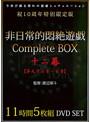 非日常的悶絶遊戯CompleteBOX 十二幕 【第九十六章〜百章】
