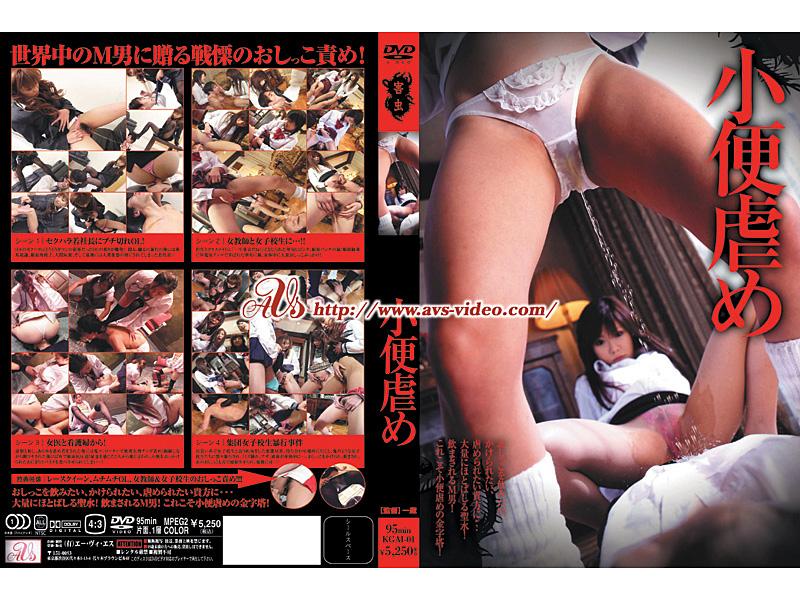 Ei Ten - KGAI-01 Piss Bullying - 2006