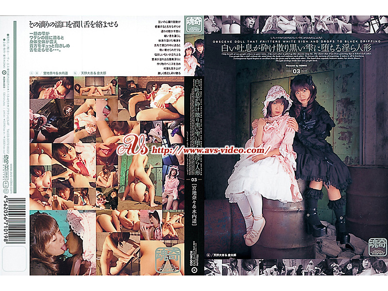 KON-003 Mizuuchi & Nana Miyaji Far 03 Black Doll Indecent Sigh White Dust Fall In Informal Drop - Lesbian