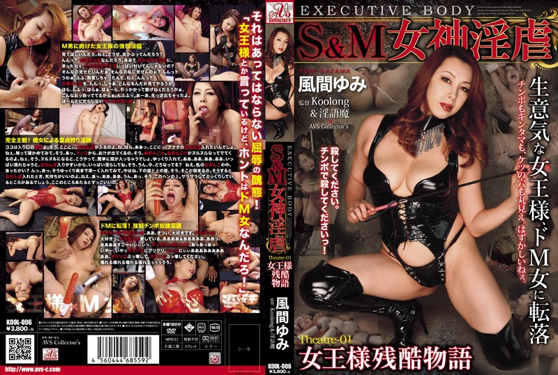 kool006 S&M - Lusty Cruel Goddess - Theatre-01 - The Story Of A Vicious Queen Yumi Kazama