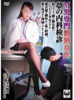 「M男専門艶熟女医 夢の内科検診」のパッケージ画像