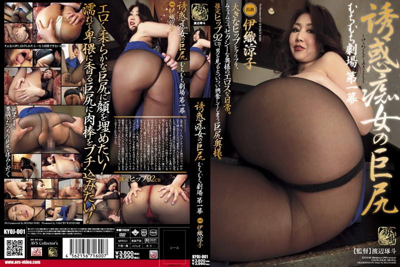 [KYOJ-001] 誘惑痴女の巨尻 むちむち劇場 第一幕 伊織涼子 Ryoko Iori