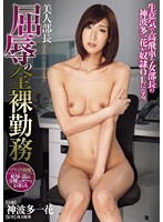Watch OIGS-002 Nude Work Of God Hata Ichihana Beauty Director Humiliation