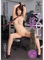 Dirty Naked Work Tsujimoto Ryo Intrinsic Masochist OL