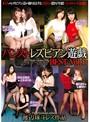 パンストレズビアン遊戯BEST Vol.1