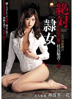 ZETT-002 Absolutely 隷女 God Hata Ichihana-158452