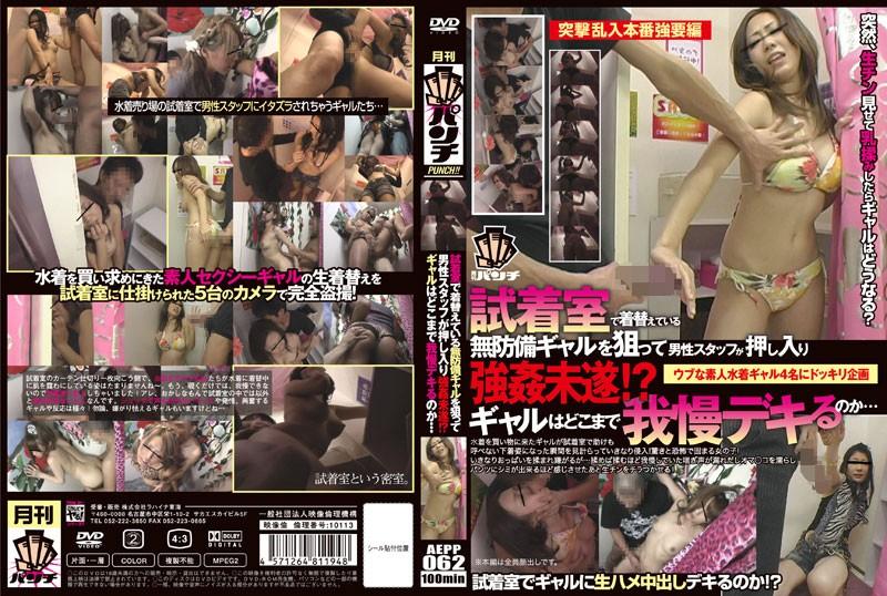 試着室で着替えている無防備GALを狙って男性スタッフが押し入り強姦未遂☆?