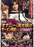 「ネカフェの女性客がいる個室にいきなり侵入してひたすらオナニーを見せ続けザーメン発射したらどうなるか!?」のパッケージ画像