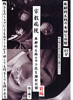 「宗教病院 前編」のパッケージ画像