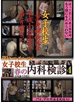 女子校生 春の内科検診4