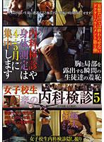 「女子校生 春の内科検診5」のパッケージ画像