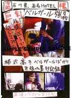 「石川県有名ホテル巨乳ベルガール強姦」のパッケージ画像