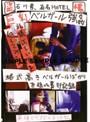 石川県有名ホテル巨乳ベルガール強姦