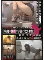 職場の便所で手淫に耽る女性