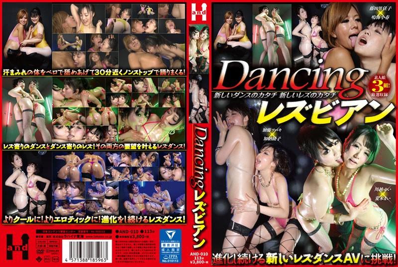 [AND-010] Dancingレズビアン ラハイナ東海